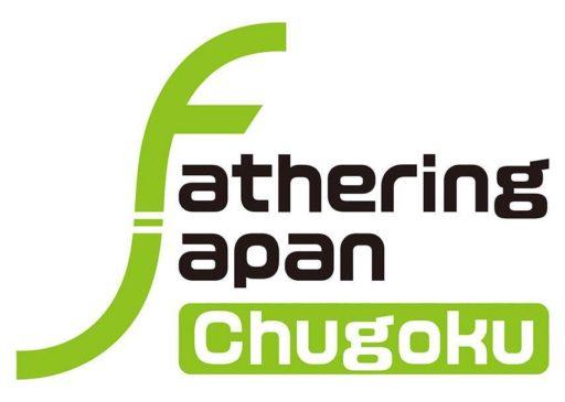 NPO法人 ファザーリング・ジャパン中国